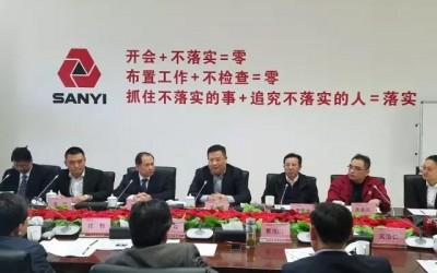 合作共赢 协作发展——淮南矿业与三一重装召开合作发展座谈会